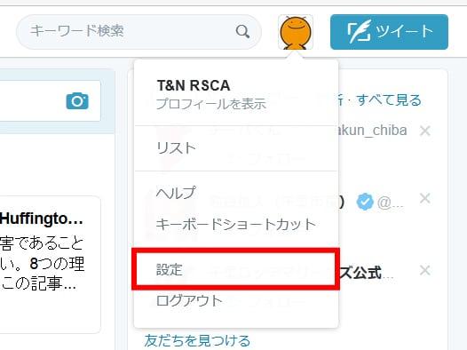 Twitter_setting