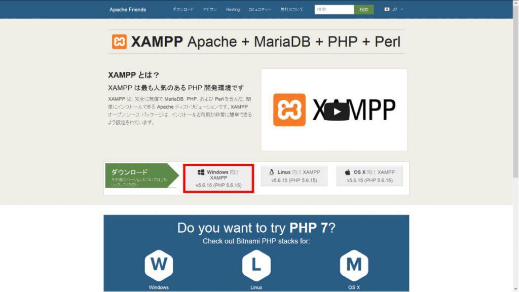 XAMPPの設定方法