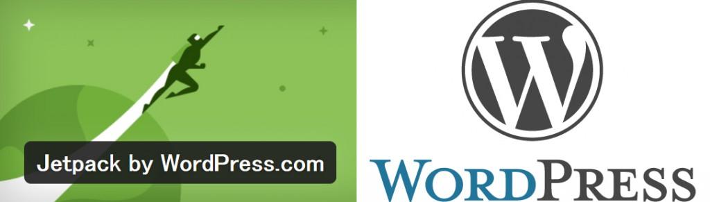 WordpressとJetpackの連携