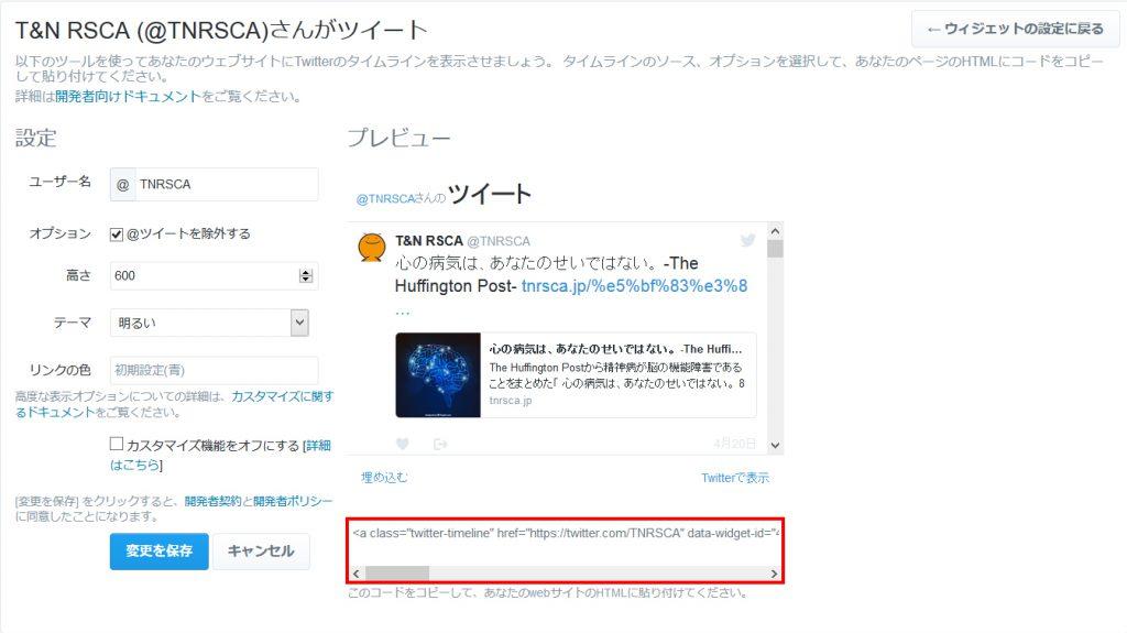 copy_widget_code