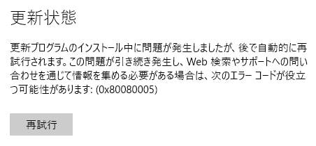 0x80080005