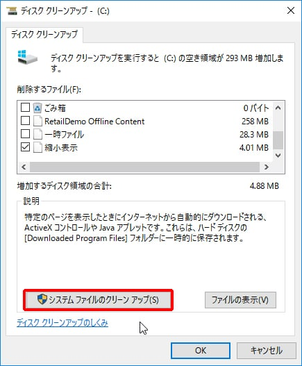 disk_cleanup_window