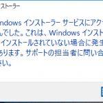 Windowsインストーラーサービス のエラー (Windows 10)