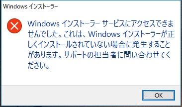 windowsインストーラーサービス