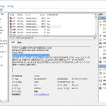 Windows 10の イベントID 10016 を解消する方法
